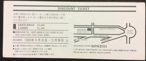 SPAZIO(スパジオ)ディスカウントチケット裏側