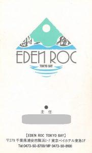 エデンロックの名刺