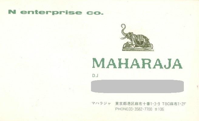 マハラジャの当時の懐かしい名刺