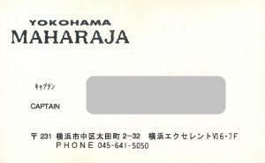 横浜マハラジャの名刺
