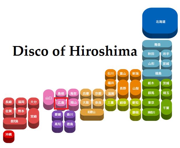 広島県のクラブ / ディスコ(遠い過去~現在営業中まで)店舗一覧と特徴