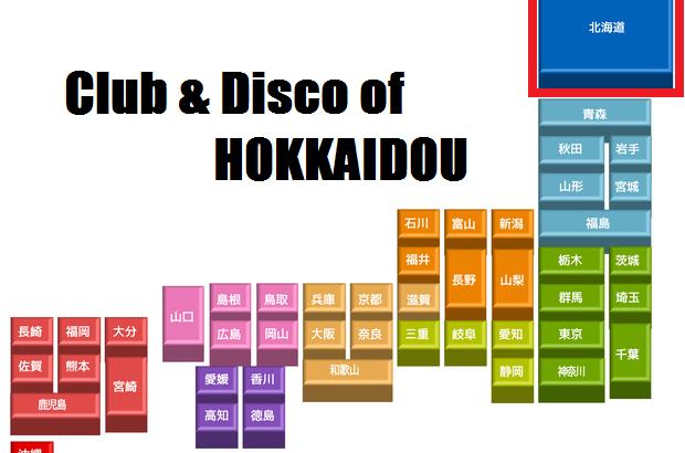 北海道のクラブ / ディスコ(遠い過去~現在営業中まで)店舗一覧と特徴