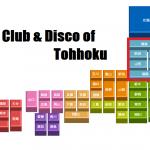 東北地方のクラブ / ディスコ(遠い過去~現在営業中まで)店舗一覧と特徴