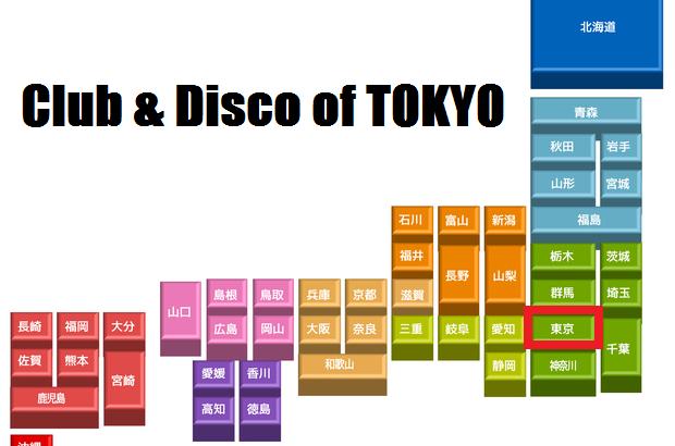 東京のクラブ / ディスコ(遠い過去~現在営業中まで)店舗一覧と特徴