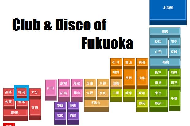 福岡県のクラブ / ディスコ(遠い過去~現在営業中まで)店舗一覧と特徴