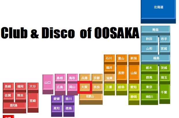 大阪のクラブ / ディスコ(遠い過去~現在営業中まで)店舗一覧と特徴