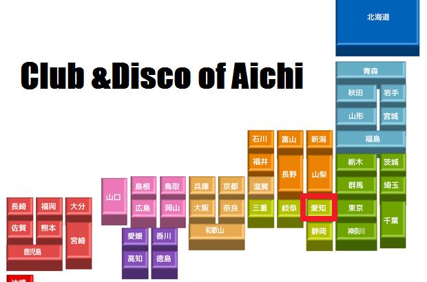 名古屋周辺(愛知県)のクラブ / ディスコ(遠い過去~現在営業中まで)店舗一覧と特徴