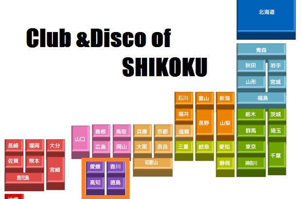四国地方のクラブ / ディスコ(遠い過去~現在営業中まで)店舗一覧と特徴