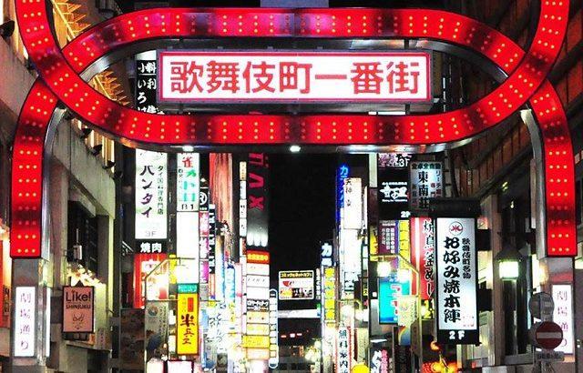 【東亜会館】新宿歌舞伎町 伝説のディスコビル!