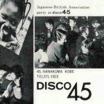 神戸 DISCO45 コレクション