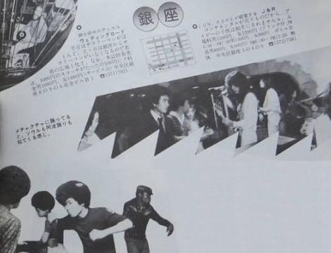 銀座ディスコ J&R コレクション