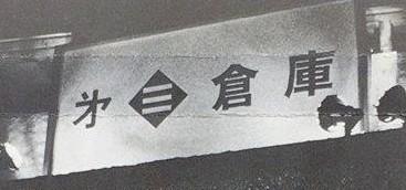 新宿 第三倉庫 コレクション