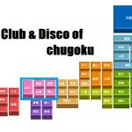中国地方のクラブ / ディスコ(遠い過去~現在営業中まで)店舗一覧と特徴
