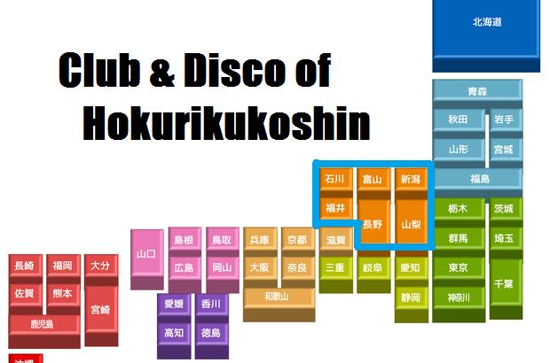 北陸甲信地方のクラブ / ディスコ(遠い過去~現在営業中まで)店舗一覧と特徴