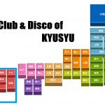 九州地方のクラブ / ディスコ(遠い過去~現在営業中まで)店舗一覧と特徴
