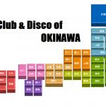 沖縄県のクラブ / ディスコ(遠い過去~現在営業中まで)店舗一覧と特徴