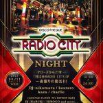 日比谷 RADIOCITY(ラジオシティ) 復活
