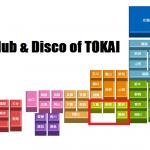 東海地方のクラブ / ディスコ(遠い過去~現在営業中まで)店舗一覧と特徴
