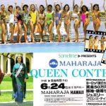 マハラジャ系列イベントコレクション